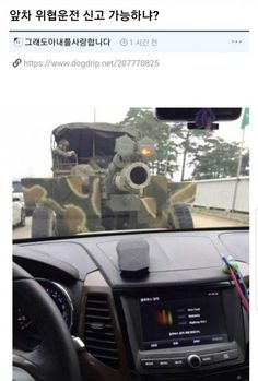 Military Jokes, Military Guns, Just For Fun, I Laughed, Comedy, Funny Memes, Geek Stuff, Humor, Blog