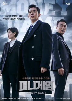 'Money Game' premieres today on tvN with Go Soo, Shim Eun Kyung and Lee Sung Min - The Drama Corner Go Soo, Lee Sung Min, All Korean Drama, Drama News, Drama Tv Series, Lee Young, Money Games, Kim Sang, Drama Korea