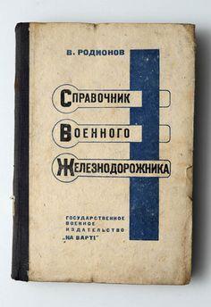 1934 Kharkiv Soviet Russia MILITARY RAILWAY MAN Reference Book Manual Russian.