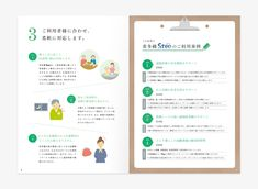 Step パンフレット Layout Design, Editorial Design Layouts, Pamphlet Design, Leaflet Design, Simple Web Design, Buch Design, Japanese Typography, Catalog Design, Magazines For Kids