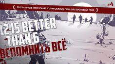 Прохождение 12 is better than 6 - #4: Вспомнить всё