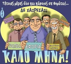 Kai, Zodiac, Funny Pictures, Funny Quotes, Blog, Soccer Tips, Google, Decoupage, Greek