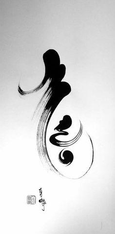 thư pháp - vietnamese calligraphy Japanese Calligraphy, Calligraphy Art, Chinese Painting, Chinese Art, Graf Dracula, Cloud Server, Japanese Drawings, Tinta China, Chinese Symbols