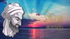 Омар Хайам  о человеке, счастье и любви 🎬 ❤ 🎬