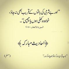 ♥ Modesty Al-Quran Quran Urdu, Islam Quran, Islam Muslim, Urdu Quotes, Quotations, Best Quotes, Qoutes, Islamic Images, Islamic Messages