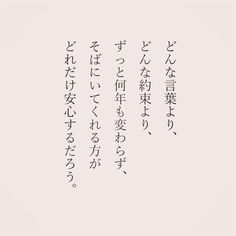 Kokoro, Favorite Words, Good To Know, Proverbs, Cool Words, Falling In Love, Me Quotes, Messages, Nihon