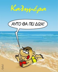Funny Greek Quotes, Funny Quotes, Good Afternoon, Good Morning, Funny Cartoons, Wise Words, Minions, Hilarious, Jokes