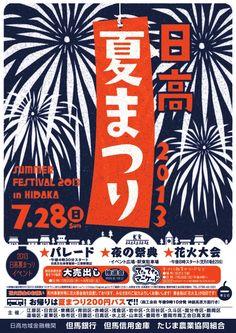 夏祭りポスター Campaign Posters, Summer Campaign, Japanese Poster, Japanese Graphic Design, Japan Post, Japan Fashion, Summer Colors, Graphic Art, Ad Design