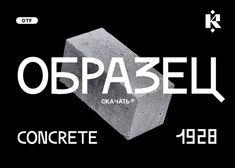 by Andrey Karter Sans Serif Fonts, Concrete