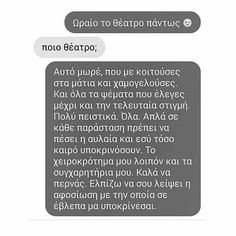 Boy Quotes, Time Quotes, Quotes About Hard Times, Greek Quotes, All You Need Is Love, Revenge, Texts, Jokes, Inspirational Quotes