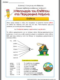 Kids Education, Special Education, Learn Greek, Greek Language, Back 2 School, School Lessons, Teaching Kids, Grammar, Parenting