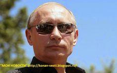 Мои новости: Российский олигарх рассказал о том, кто заменит Путина после дворцового переворота.  ЧИТАТЬ ПОДРОБНОСТИ http://konan-vesti.blogspot.ru/2014/11/blog-post_76.html