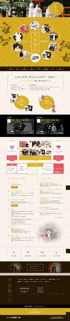 ウエディングサイト|京都婚