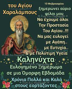Name Day, Orthodox Christianity, Movie Posters, Decor, Decoration, Saint Name Day, Film Poster, Decorating, Billboard