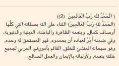 ♢ معنى آية { الحمد لله رب العالمين  } ♢ من سورة الفاتحة