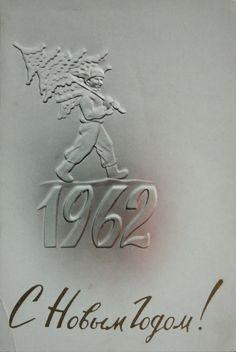 """Худ. М.М.Писаревский 1961 Издательство """"Художник РСФСР"""", Ленинград"""