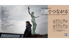 GLAYのTERUらが3.11の空に祈る復興支援写真展 福島県出身のミュージックフォトグラファー、管野秀夫が発起人となり、2012年夏に始まった復興支援企画写真展「#空でつながる Dearest Fukushima」が、今年で4回目を迎える。日々の空の写真を通じて、被災地へエールを送るこのプロジェクトに、人気ロックバンドGLAYのボーカル、TERUをはじめ、著名ミュージシャンが多数参加。東京・大阪の2会場でアーティストとクリエイターによる写真作品が展示される。
