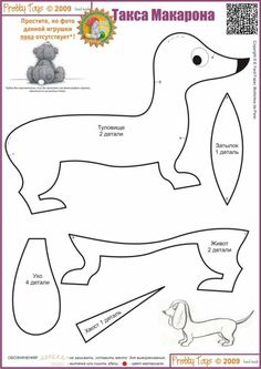 Sausage dog sewing pattern