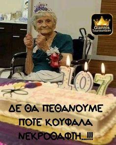 Funny Cartoons, Funny Jokes, Greek Quotes, Funny Pictures, Sayings, Humor, Fanny Pics, Husky Jokes, Lyrics
