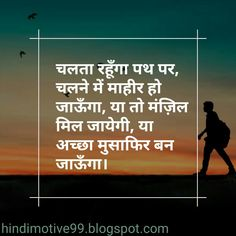Motivational Picture Quotes, Motivational Quotes In Hindi, All Quotes, Good Life Quotes, Quotes Positive, Photo Quotes, Quotes In Hindi Attitude, Hindi Quotes Images, Inspirational Quotes About Success