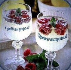 Good Morning, Wine Glass, Diy And Crafts, Positivity, Poems, Cocktails, Nice Weekend, Background Images, Bom Dia