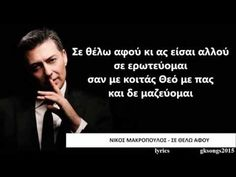 Νίκος Μακρόπουλος - Σε θέλω Αφού στίχοι | Nikos Makropoulos - Se thelo Afou lyrics - YouTube Greek Music, Music Therapy, Lyrics, Quotes, Youtube, Quotations, Song Lyrics, Quote, Youtubers