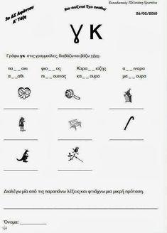 Γλώσσα Α' Δημοτικού 6η ενότητα (Το χαμένο κλειδί) - Φύλλα εργασίας για τα τσ, γκ, γγ, τζ, αυ, ευ - ΗΛΕΚΤΡΟΝΙΚΗ ΔΙΔΑΣΚΑΛΙΑ School Hacks, School Tips, School Stuff, Greek Alphabet, Greek Language, Math For Kids, Home Schooling, Drawing For Kids, Raising Kids