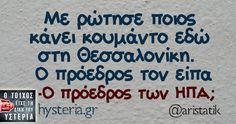 Με ρώτησε ποιος κάνει κουμάντο εδώ στη Θεσσαλονίκη. Ο πρόεδρος τον είπα -Ο πρόεδρος των ΗΠΑ;