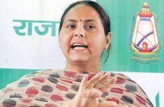 मनी लॉन्ड्रिंग केस- मीसा भारती को मिली तात्कालिक राहत  https://www.shreemanglamnews.com/?p=6067