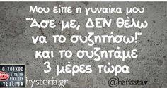 Greek, Humor, Math Equations, Humour, Funny Photos, Funny Humor, Comedy, Greece, Lifting Humor