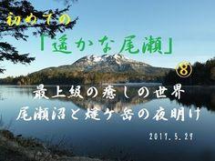 初めての「遥かな尾瀬」⑧ 最上級の癒しの世界 尾瀬沼と燧ケ岳の夜明けにウットリ ^^!