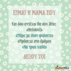 Mommy Quotes, Greek Culture, Sweet Soul, Kids Behavior, Family Matters, Greek Quotes, True Words, Mommy And Me, Deep Thoughts