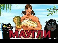 «Ма́угли» — советский мультипликационный сериал режиссёра Романа Давыдова в пяти частях, снятый в 1967—1971 годах, экранизация «Книги джунглей» английского п...
