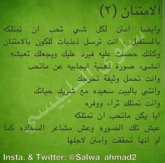 الامتنان 2 Its A Wonderful Life, Love Life, Like Me, My Love, Life Rules, Self Confidence, Personality Types, Arabic Quotes, Positive Affirmations