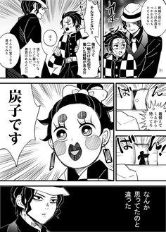 Kimetsu no yaiba [ yaoi ] Demon Slayer, Slayer Anime, Anime Angel, Anime Demon, Demon Hunter, Manga Comics, Manga Drawing, Doujinshi, Cartoon Drawings