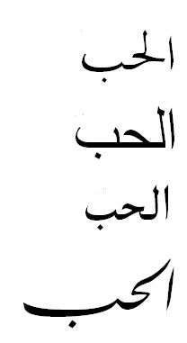 """This may be my first tattoo - """"Love"""" in Arabic"""