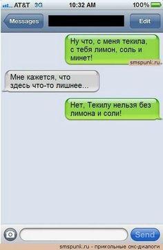 Секс sms