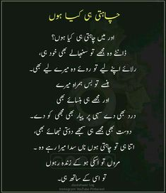 Love Poetry Images, Love Quotes Poetry, Love Poetry Urdu, My Poetry, Urdu Quotes, Islamic Quotes, Quotations, Ali Quotes, Girly Quotes