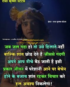 Radha Krishna Shayari, Best of Radha Krishna Love Story Quotes in Hindi Krishna Quotes In Hindi, Radha Krishna Love Quotes, Radha Krishna Photo, Krishna Photos, Hindi Quotes, Hindi Shayari Love, Shayari Image, Gita Quotes, Status Hindi
