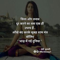 Motivational Thoughts in Hindi on Success motivational thoughts in hindi with pi Motivational Thoughts In Hindi, Hindi Quotes On Life, Good Thoughts Quotes, Motivational Quotes For Success, Motivational Shayari, 2am Thoughts, Sikh Quotes, Midnight Thoughts, Good Life Quotes
