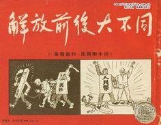 1950 Communist Propaganda Comic Predicts China 60 Years Later