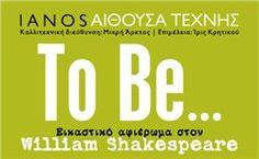 IANOS ΑΙΘΟΥΣΑ  ΤΕΧΝΗΣ William Shakespeare