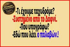 Greek Quotes, Funny Shit, Funny Quotes, Company Logo, Jokes, Humor, Sayings, Funny Things, Funny Phrases