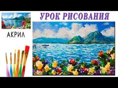 Today paint a beautiful seascape with mountains and flowers with acrylic paints. This is a full painting lesson for beginners. The picture with which I paint. Acrylic Painting Lessons, Acrylic Paintings, Impressionism, Flower Art, Art Drawings, Watercolor, Abstract, Floral, Flowers