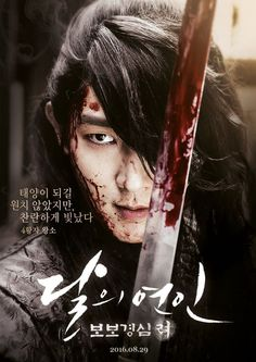 Moon Lovers: Scarlet Heart Ryeo  2016