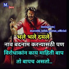 😎👉भले  भले दमले नाव बदनाम  करणयासठी पण        विरोधाकांन  काय माहिती  बाप  तो बापच असतो 💪👑🙏😎😎 . Attitude Qoutes, Attitude Status, Positive Quotes, Motivational Quotes, Marathi Status, Marathi Quotes, Myself Status, Sad Love Quotes, Personality Types