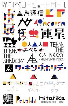 Japanese Poster: Logo selections. hitarika. 2012 - Gurafiku: Japanese Graphic Design