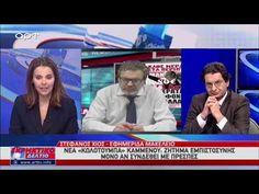 Ο Στέφανος Χίος στο Εκρηκτικό Δελτίο του ΑΡΤ 11-01-2019 - YouTube Youtube, Youtubers, Youtube Movies