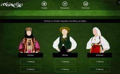 Online app for Nafplion for kids  Εκπαιδευτικά online προγράμματα για παιδιά από το Πελοποννησιακό Λαογραφικό Ίδρυμα Ναυπλίου Destinations, Kids, Young Children, Boys, Children, Travel Destinations, Boy Babies, Child, Kids Part