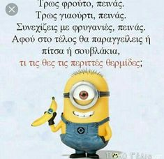 Greek Memes, Funny Greek Quotes, Funny Picture Quotes, Minion Jokes, Minions Quotes, Funny Images, Funny Pictures, Funny Statuses, Clever Quotes